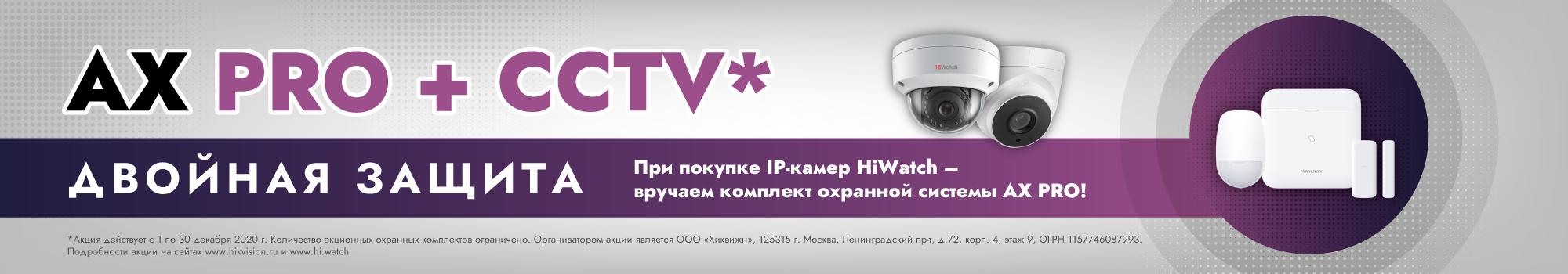 ax-pro-cctv-utv_2000x350