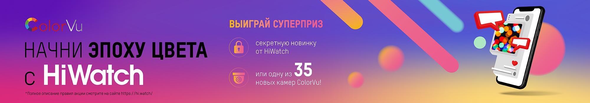web_colorvu_2000x350