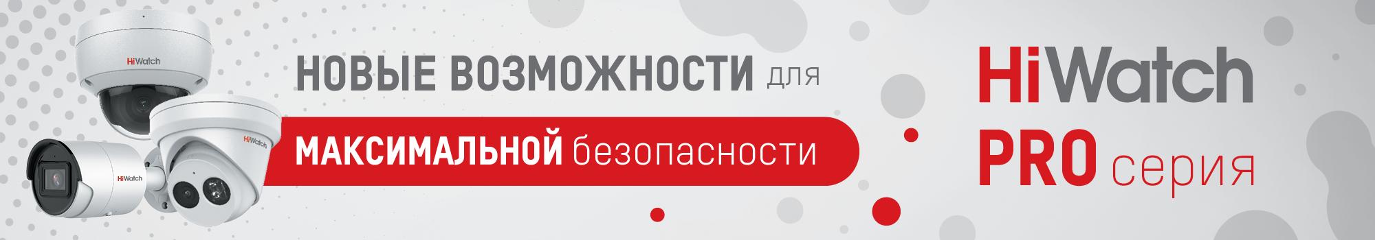 web_hiwatch_pro34